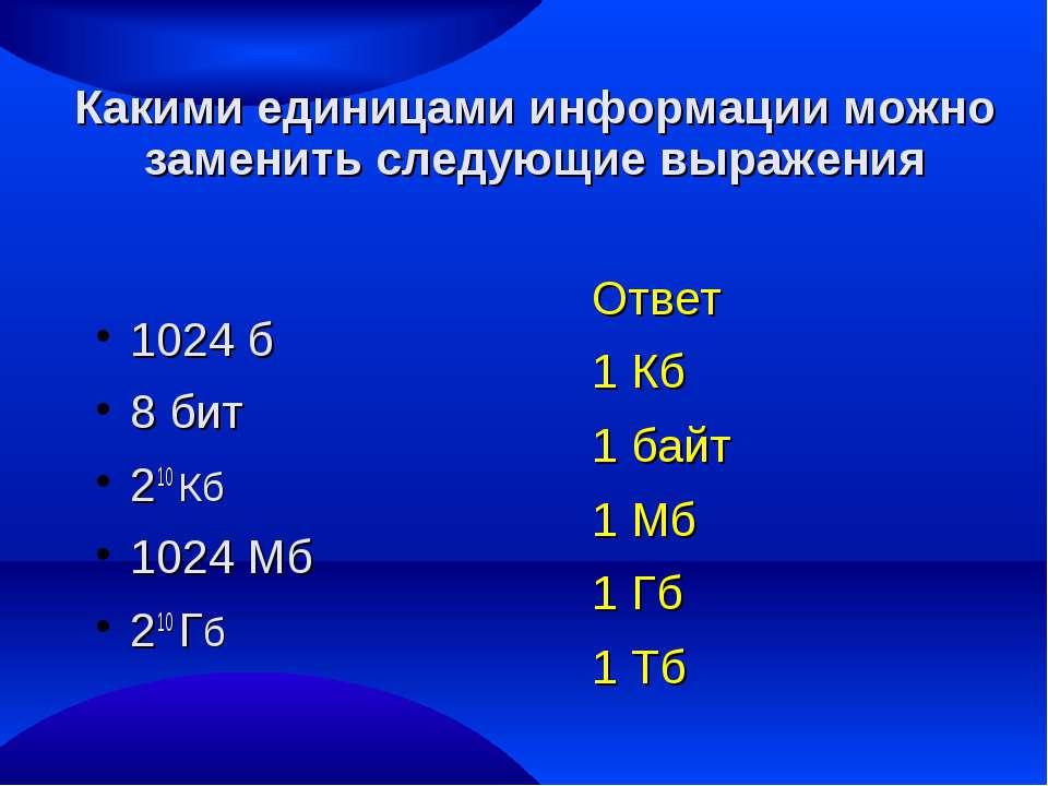 Какими единицами информации можно заменить следующие выражения 1024 б 8 бит 2...
