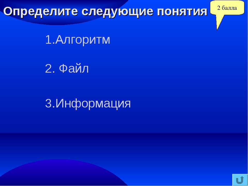 2 балла Определите следующие понятия 1.Алгоритм 2. Файл 3.Информация