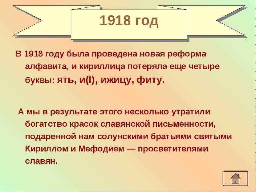 В 1918 году была проведена новая реформа алфавита, и кириллица потеряла еще ч...