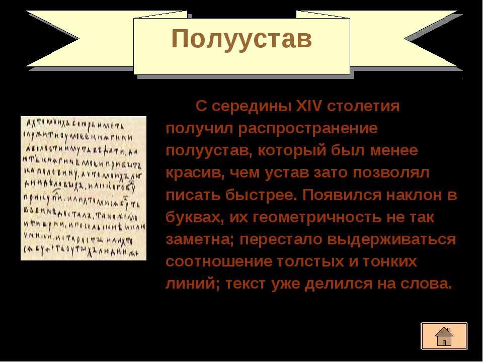 С середины XIV столетия получил распространение полуустав, который был менее ...