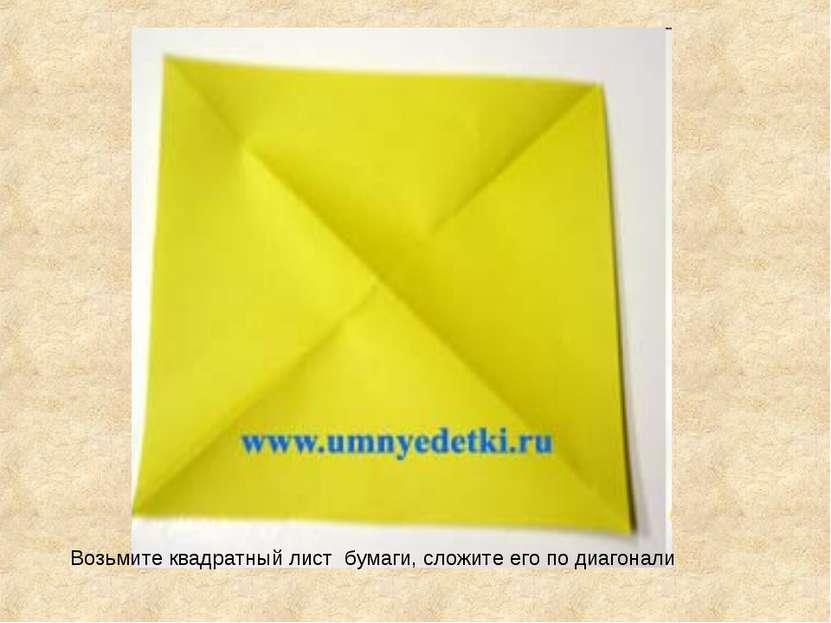 Возьмите квадратный лист бумаги, сложите его по диагонали