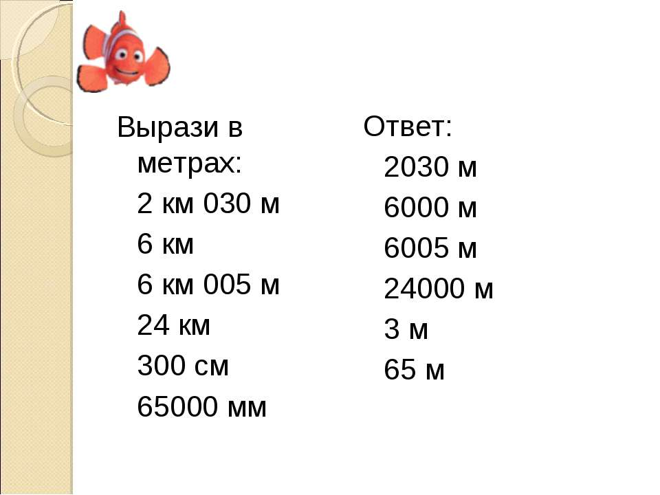 Вырази в метрах: 2 км 030 м 6 км 6 км 005 м 24 км 300 см 65000 мм Ответ: 2030...