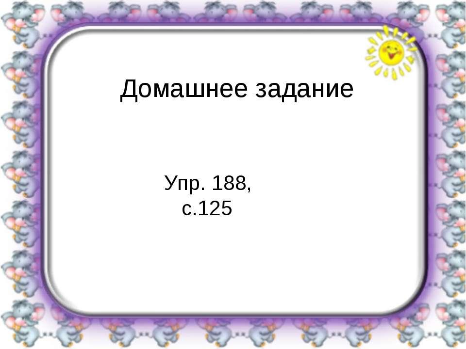 Домашнее задание Упр. 188, с.125