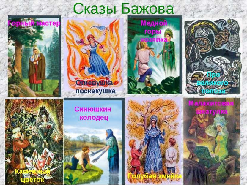 Сказы Бажова