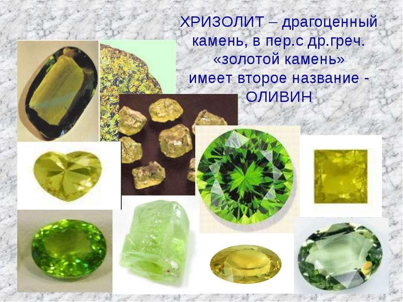 ХРИЗОЛИТ – драгоценный камень, в пер.с др.греч. «золотой камень» имеет второе...