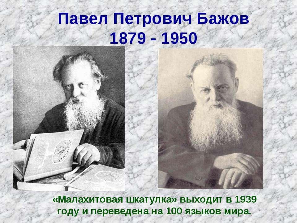 Павел Петрович Бажов 1879 - 1950 «Малахитовая шкатулка» выходит в 1939 году и...
