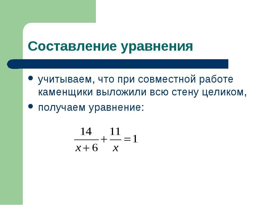 Составление уравнения учитываем, что при совместной работе каменщики выложили...