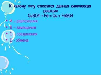 К какому типу относится данная химическая реакция CuSO4 + Fe = Cu + FeSO4 А –...
