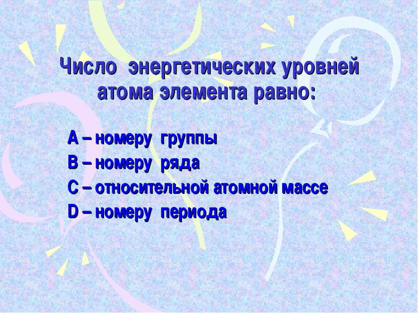 Число энергетических уровней атома элемента равно: А – номеру группы В – номе...