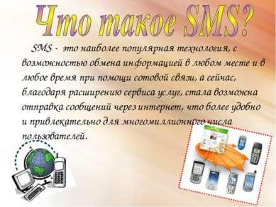 SMS - это наиболее популярная технология, с возможностью обмена информацией в...
