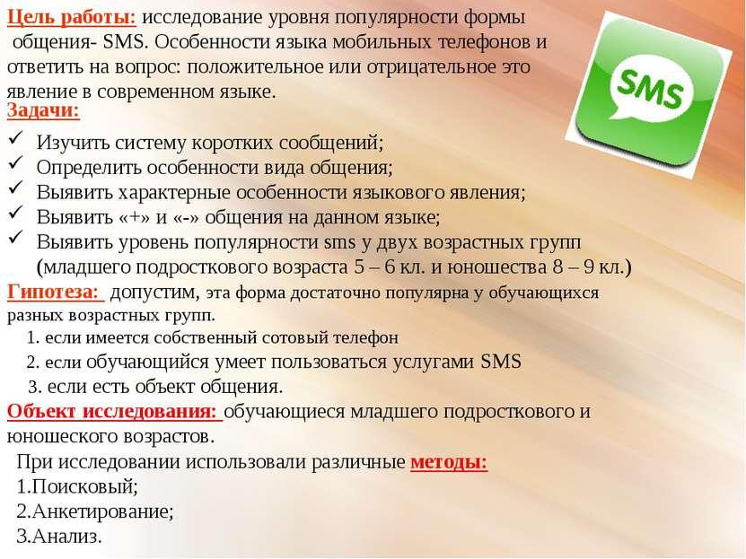 Цель работы: исследование уровня популярности формы общения- SMS. Особенности...