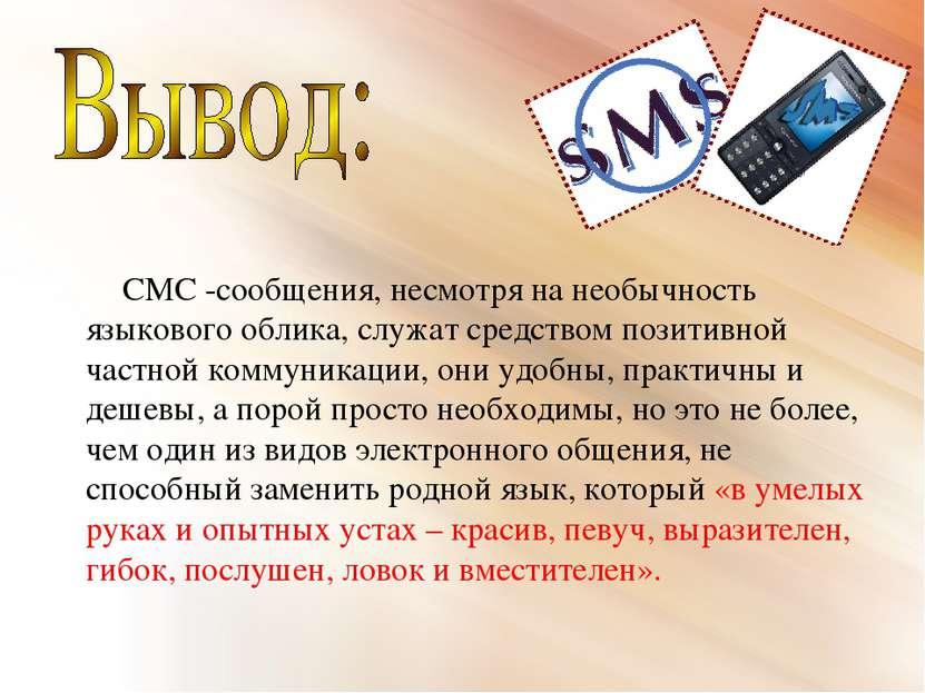СМС -сообщения, несмотря на необычность языкового облика, служат средством по...