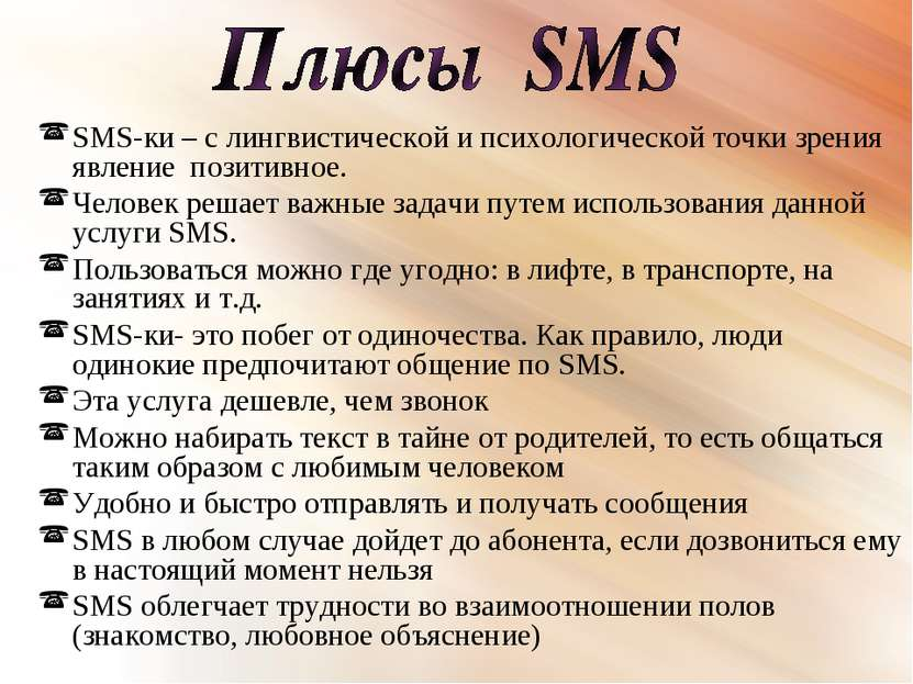 SMS-ки – с лингвистической и психологической точки зрения явление позитивное....