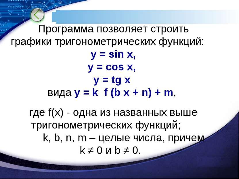 Программа позволяет строить графики тригонометрических функций: y = sin x, y ...