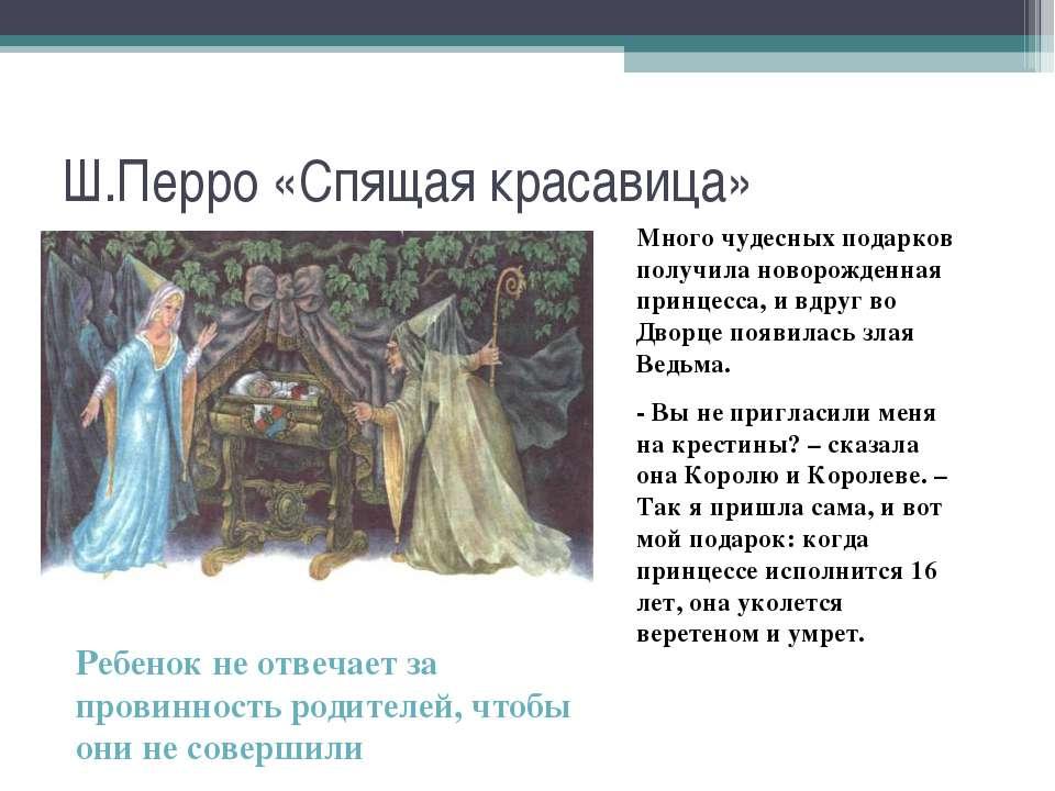 Ш.Перро «Спящая красавица» Много чудесных подарков получила новорожденная при...