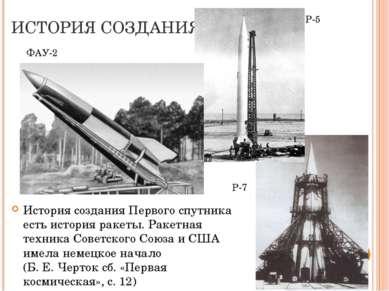 ИСТОРИЯ СОЗДАНИЯ История создания Первого спутника есть история ракеты. Ракет...
