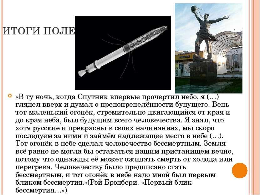 ИТОГИ ПОЛЕТА «В ту ночь, когда Спутник впервые прочертил небо, я (…) глядел в...