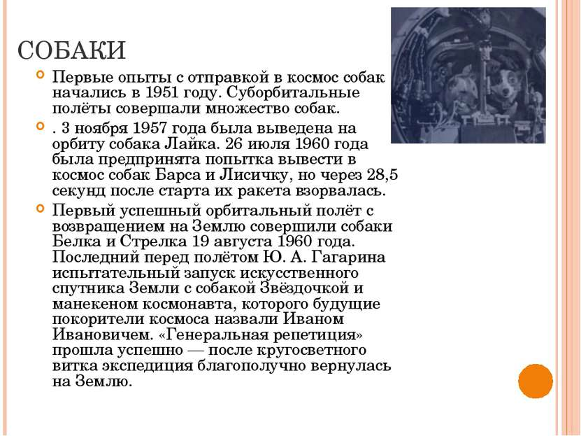 СОБАКИ Первые опыты с отправкой в космос собак начались в 1951 году. Суборбит...