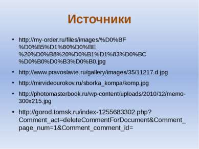 Источники http://my-order.ru/files/images/%D0%BF%D0%B5%D1%80%D0%BE%20%D0%B8%2...