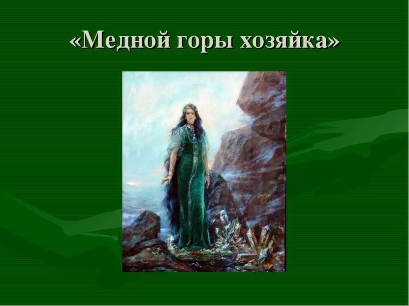 «Медной горы хозяйка»