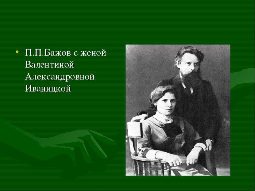 П.П.Бажов с женой Валентиной Александровной Иваницкой