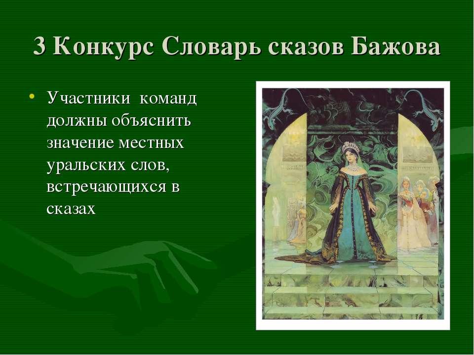 3 Конкурс Словарь сказов Бажова Участники команд должны объяснить значение ме...