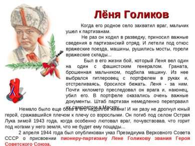 Лёня Голиков Когда его родное село захватил враг, мальчик ушел к партизанам. ...