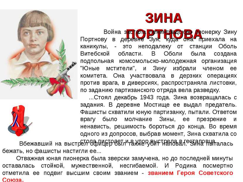 ЗИНА ПОРТНОВА Война застала ленинградскую пионерку Зину Портнову в деревне Зу...
