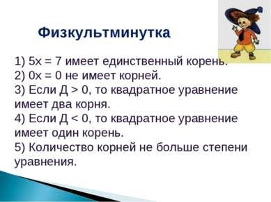 Физкультминутка 1) 5х = 7 имеет единственный корень. 2) 0х = 0 не имеет корн...