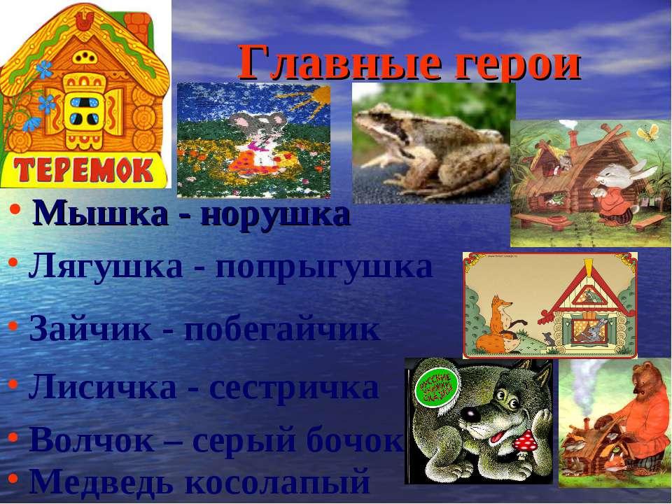 Главные герои Мышка - норушка Лягушка - попрыгушка Зайчик - побегайчик Лисичк...