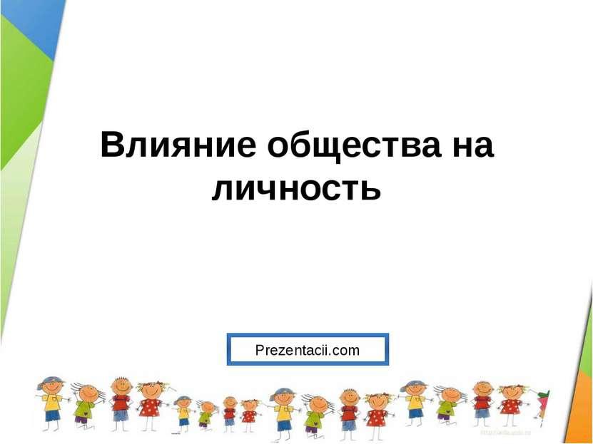 Влияние общества на личность Prezentacii.com