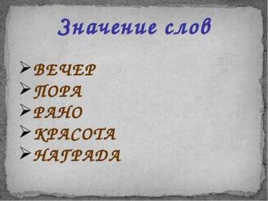 Значение слов ВЕЧЕР ПОРА РАНО КРАСОТА НАГРАДА