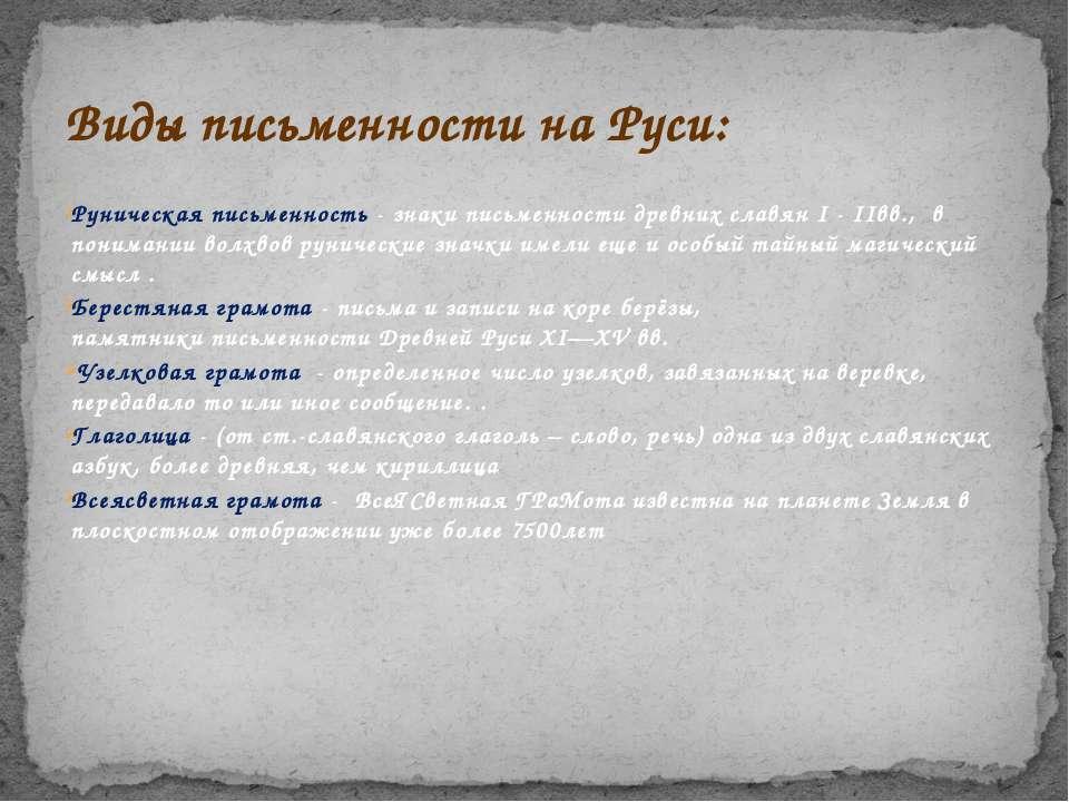 Руническая письменность - знаки письменности древних славян I - IIвв., в пони...