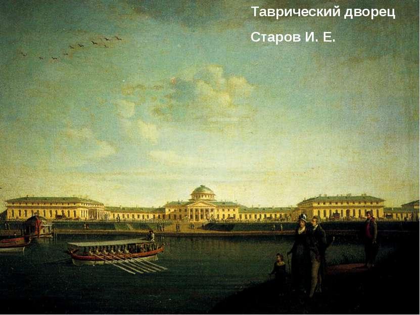 Таврический дворец Старов И. Е.
