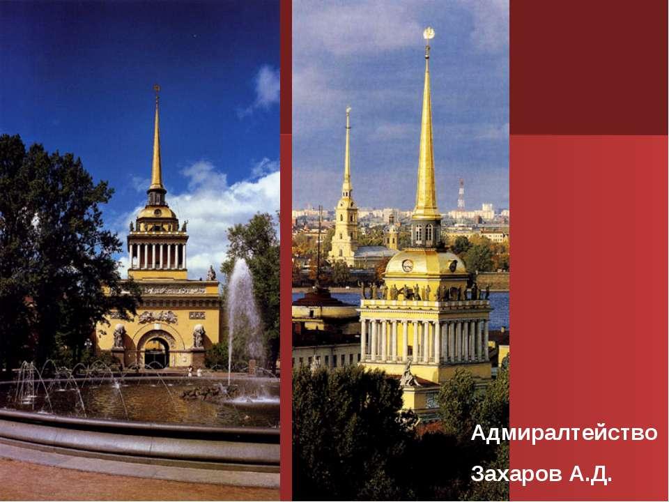 Адмиралтейство Захаров А.Д.