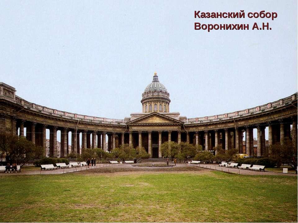 Казанский собор Воронихин А.Н.