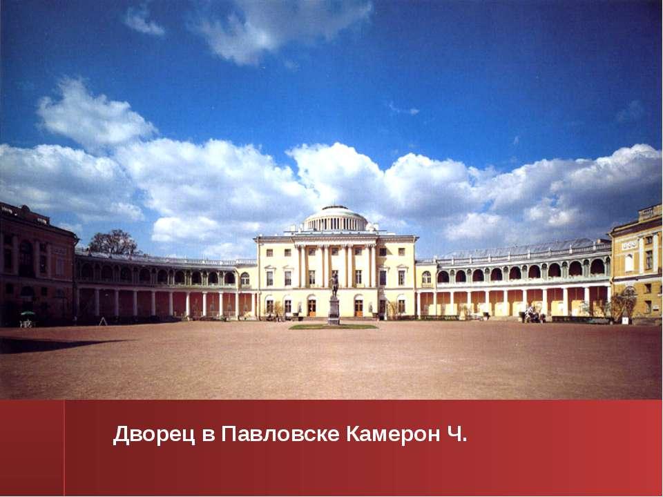 Дворец в Павловске Камерон Ч.