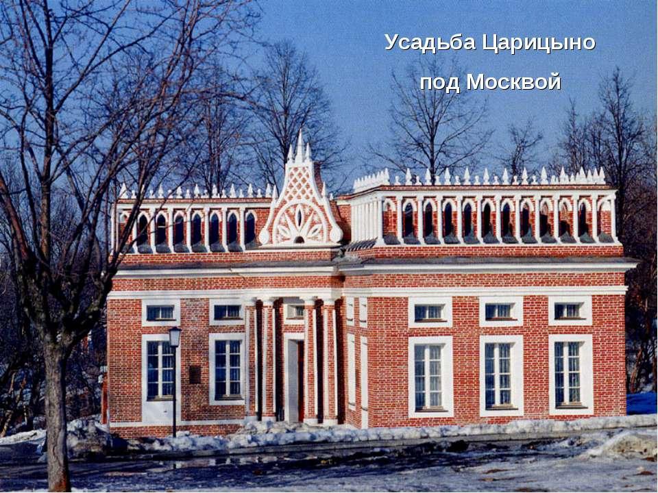 Усадьба Царицыно под Москвой