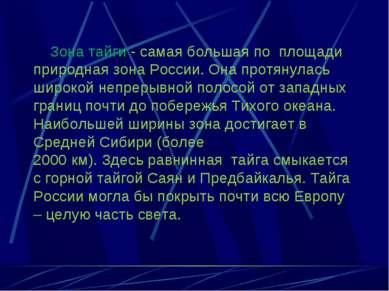 Зона тайги - самая большая по площади природная зона России. Она протянулась ...