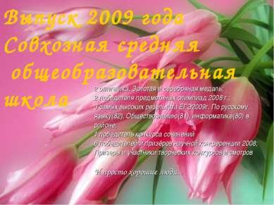 Выпуск 2009 года Совхозная средняя общеобразовательная школа 2 отличника, Зол...