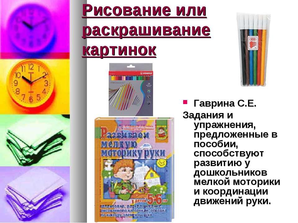 Рисование или раскрашивание картинок Гаврина С.Е. Задания и упражнения, предл...