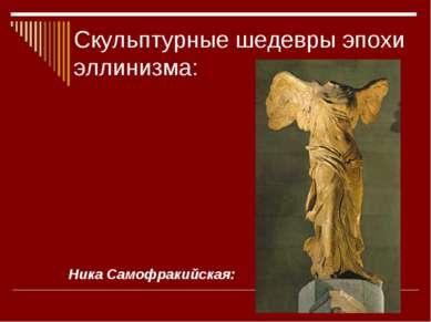 Скульптурные шедевры эпохи эллинизма: Ника Самофракийская: