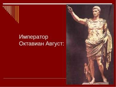 Император Октавиан Август: