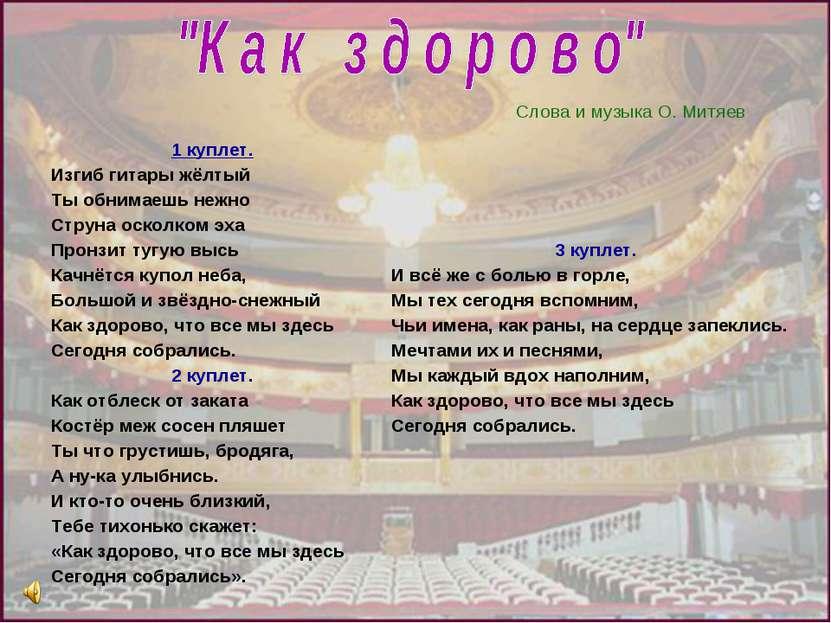 Слова и музыка О. Митяев 1 куплет. Изгиб гитары жёлтый Ты обнимаешь нежно Стр...
