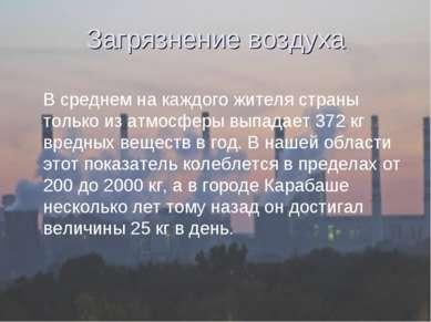 Загрязнение воздуха В среднем на каждого жителя страны только из атмосферы вы...