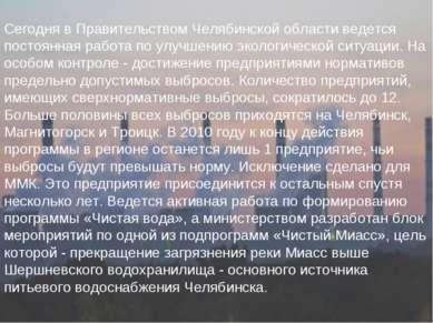 Сегодня в Правительством Челябинской области ведется постоянная работа по улу...