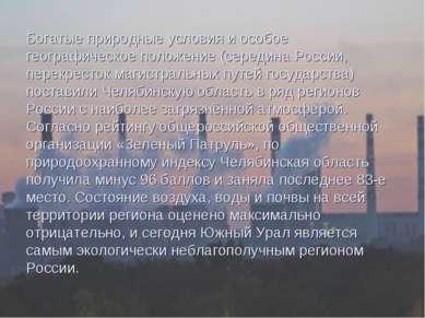 Богатые природные условия и особое географическое положение (середина России,...