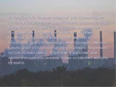 В Челябинске помимо ставших уже привычными проблем загрязнения окружающей сре...