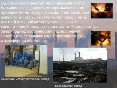 Одной из особенностей Челябинска является большая насыщенность его промышленн...