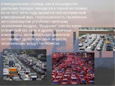 Южноуральская столица, как и большинство уральских городов, находится в горно...